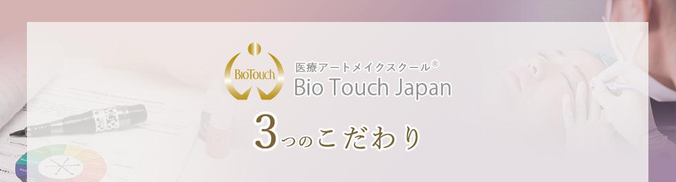 医療アートメイクスクール Bio Touch Japan 3つのこだわり
