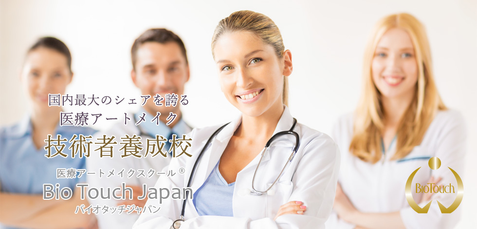 国内最大のシェアを誇る医療アートメイク技術者養成校Bio Touch Japan