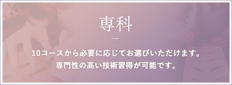 専科(1Dayコース)