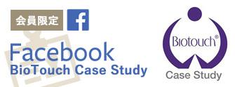 facebook BoiTouch Case Study