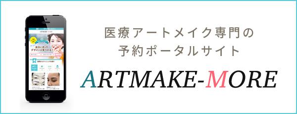 東京都のおすすめアートメイククリニックが見つかるアートメイクモア