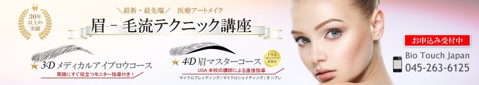 国内最大のシェアを誇る医療アートメイク技術養成校 医療アートメイクスクールBio Touch Japan